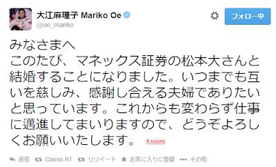 テレ東・大江麻理子アナ、マネックス証券社長と結婚