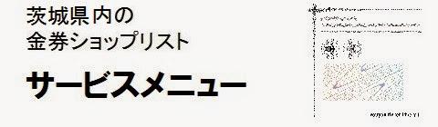茨城県内の金券ショップ情報・サービスメニューの画像