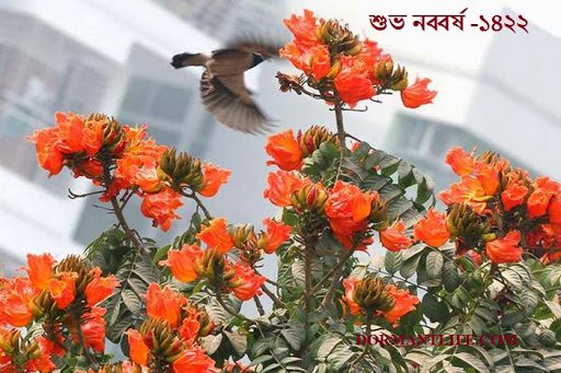 1422 9 - 1422 Bengali New Year: SMS And Wallpaper