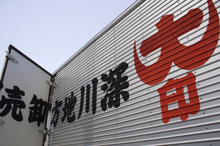 写真:(株)深川地方卸売市場