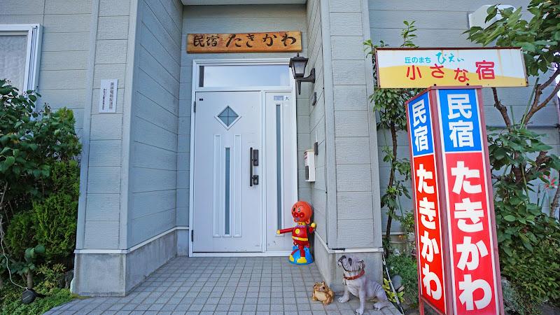 美瑛 民宿 たきかわ 写真