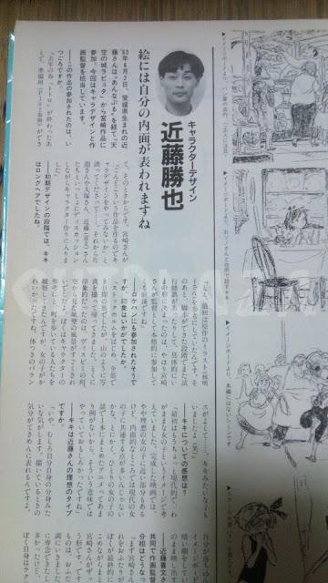 魔女の宅急便メモリアルコレクションで近藤勝也さん