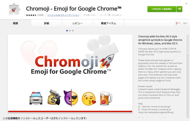 絵文字 Emoji