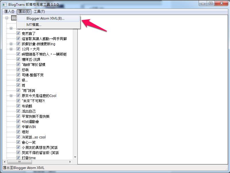 五、接著要轉blogger可以接受的檔案方式了。