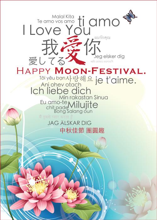 [電子賀卡] 2012 中秋節卡片 | Happy Moon Festival
