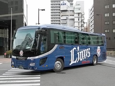 西武観光バス「Lions Express」1644