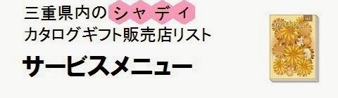 三重県内のシャディカタログギフト販売店情報・サービスメニューの画像