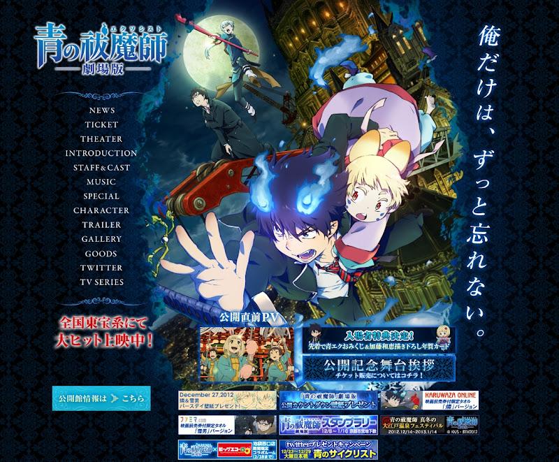 劇場版「青の祓魔師」公式サイト