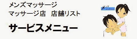 日本国内のメンズマッサージ店情報・サービスメニューの画像
