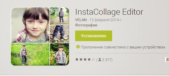 приложение InstaCollage Editor