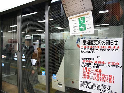 西日本鉄道「はかた号」 0002 博多BT入線