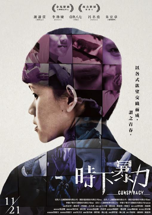 時下暴力 (Conspiracy, 2014)