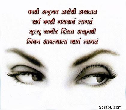 Life Marathi scraps & Life FB pics 1 - ScrapU - Holiday and Vacation