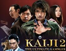 مشاهدة فيلم Kaiji 2