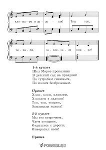 """Песня """"Дед Мороз"""" Н. Лукониной: ноты"""
