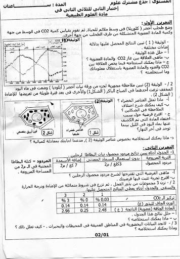 الاختبار الثاني في العلوم الطبيعية للسنة الاولى ثانوي علمي - نموذج 8 - 15.jpg