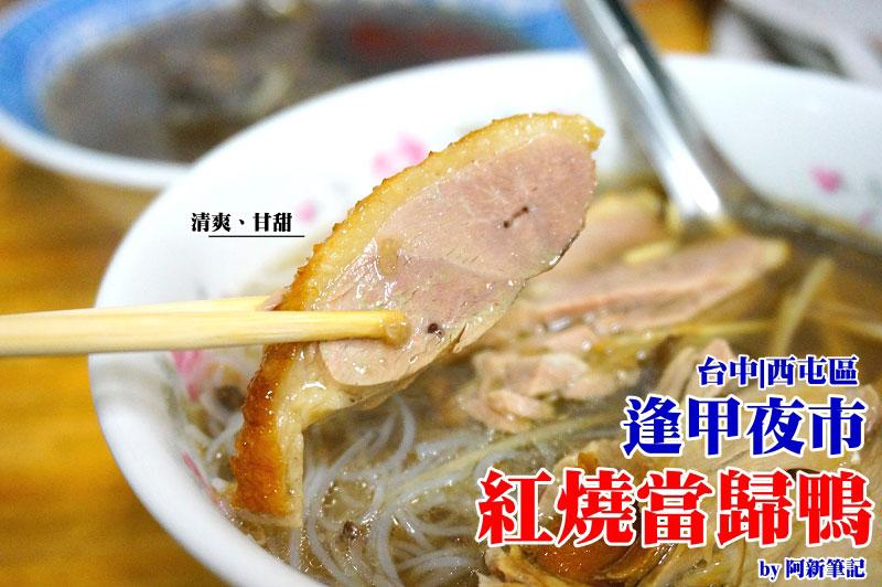 紅燒當歸鴨|逢甲夜市巷弄美食,軟嫩鴨肉、湯頭甘甜。