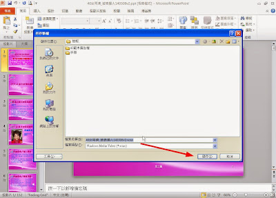 PowerPoint簡報轉影片 http://powerpoint.22ace.com/2014/12/powerpoint-to-video.html