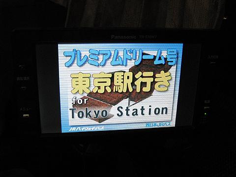 西日本JRバス「プレミアムドリーム号」・157 液晶モニター