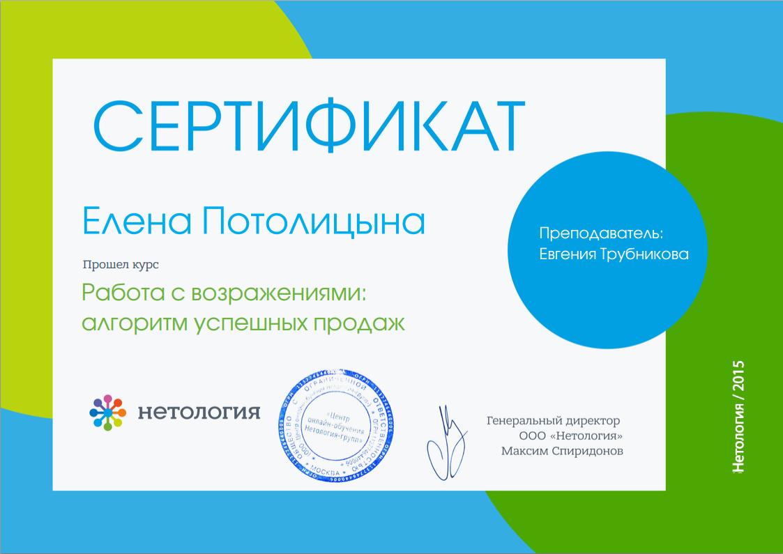 сертификат Нетология работа с возражениями