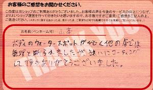 ビーパックスへのクチコミ/お客様の声:Y,S 様(京都府宇治市)/ニッサン GTーR