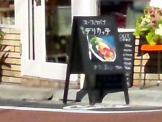 スープとケバブ 食堂デリカッテ
