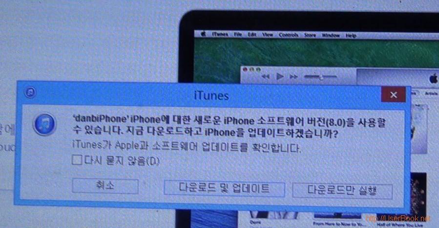 아이폰 ios8 itunes에서 다운로드 및 업데이트 하는 방법