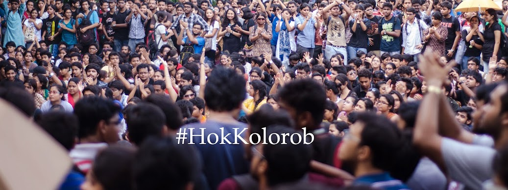 Hok kolorob, JUProtests, Jadavpur University students protest