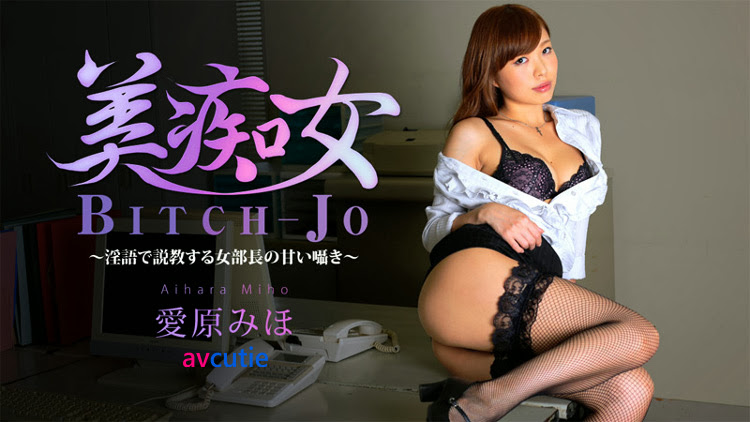 Bitch-jo: Beautiful Female Boss's Dirty Lecture - Miho Aihara (0530)
