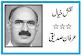 Irfan Siddiqui's   urdu columns