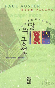 Moon Place Korean Edition