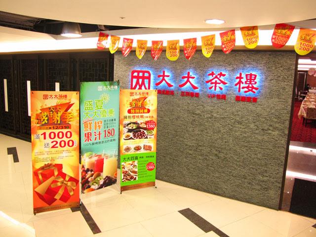 入口-大大茶樓台中港式飲茶