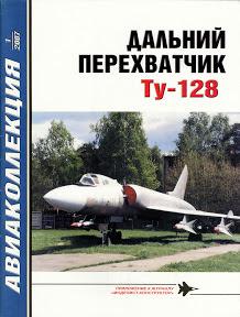 Дальний  перехватчик  Ту-128