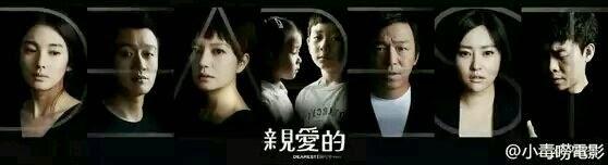 """2014.08.27_Bộ poster """"THƯƠNG YÊU NHẤT"""" trình diện tại LHP VENICE"""