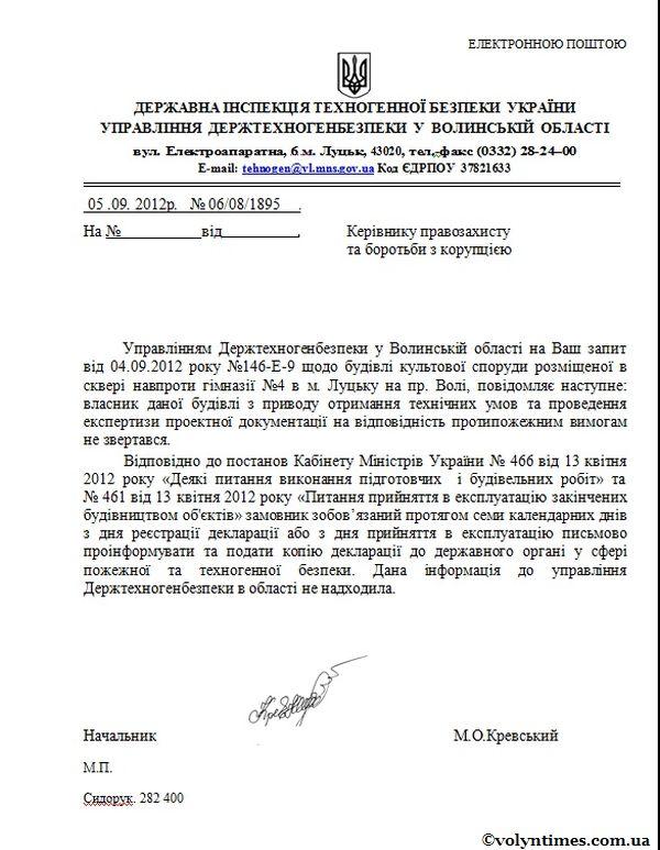 Відповідь МЧС від 05.09.2012 р.