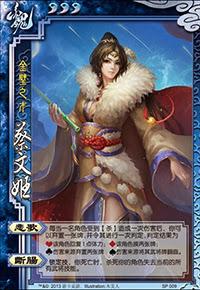 Cai Wen Ji 3