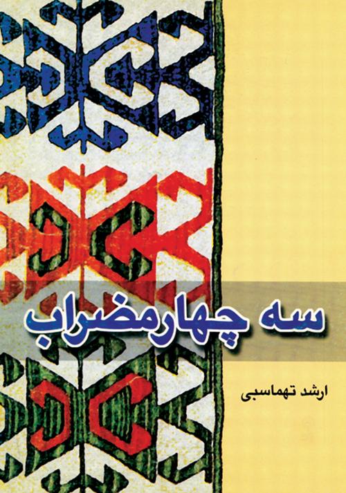 کتاب سه چهارمضراب ارشد تهماسبی انتشارات ماهور