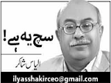 Electronic Media Ki Paidaish - Ilyas Shakir Column - 29th May 2014