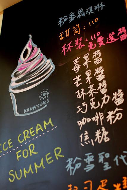 KONAYUKI 粉雪 北海道 Style Cafe 山川牧場澤西牛牛奶霜淇淋