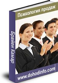 DohodInfo.com | Психология продаж. Брайен Камар.