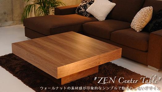 禅 をイメージしたローテーブル リビングセンターテーブル zen