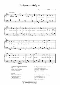 "Песня ""Бабушка-бабуля"" Н.Н. Топтыгиной: ноты"