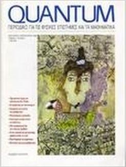 QUANTUM - τεύχος Ιαν.-Φεβρ. 1998