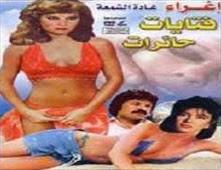 فيلم فتيات حائرات للكبار فقط