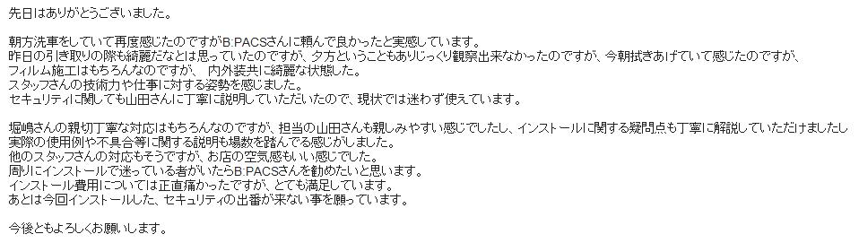 ビーパックスへのクチコミ/お客様の声:F,K 様(愛知県名古屋市)/スバル フォレスター