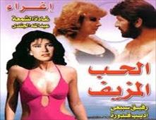 فيلم الحب المزيف للكبار فقط