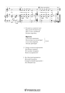 """Песня """"Детский хоровод"""" В. Парфенюка: ноты"""