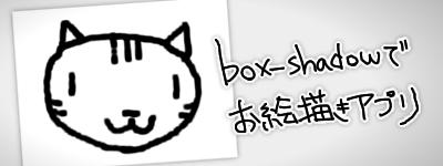 CSS3のbox-shadowでお絵かきアプリを書いてみたものの…
