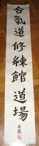 Japán kalligráfia Aikido Shurenkan Dojo