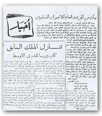 هل يعيد التاريخ نفسه .. هذا هو ما حدث للأخوان سنة 1954 !